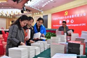 Centro de Imprensa do 19º Congresso do PCCh
