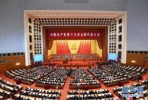 Plenária 19º Congresso